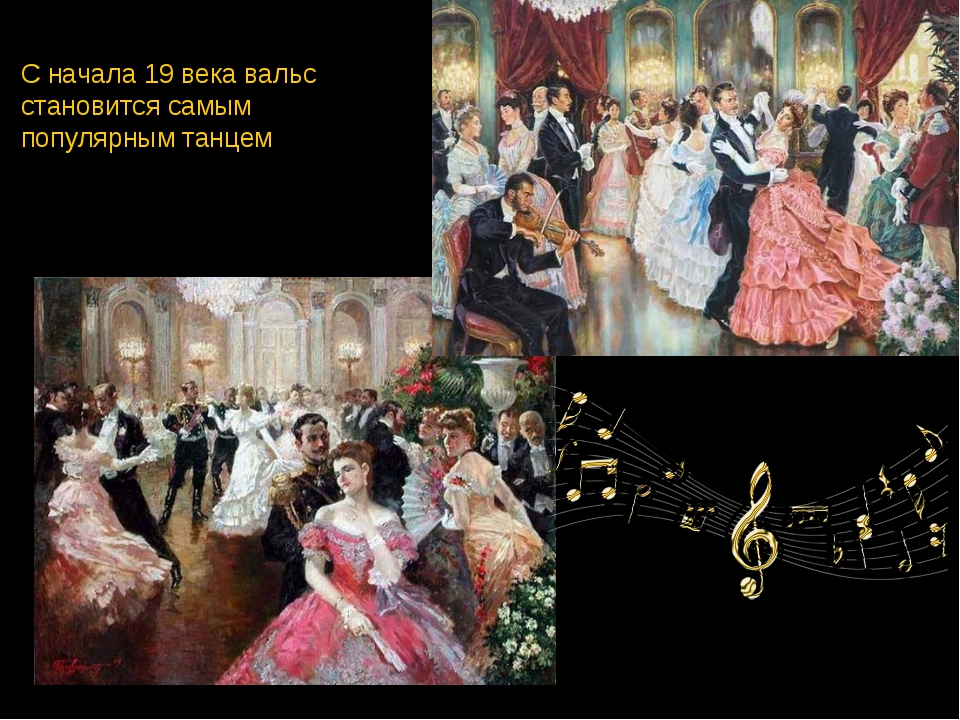 С начала 19 века вальс становится самым популярным танцем