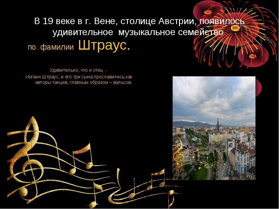 В 19 веке в г. Вене, столице Австрии, появилось удивительное музыкальное семе...