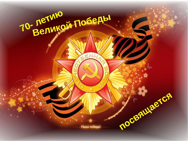 70- летию посвящается Великой Победы