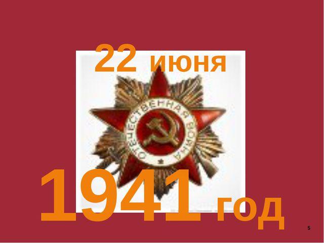 22 июня 1941 год 5
