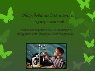 Оборудование для научных экспериментов Практическая работа №1 «Знакомство с о