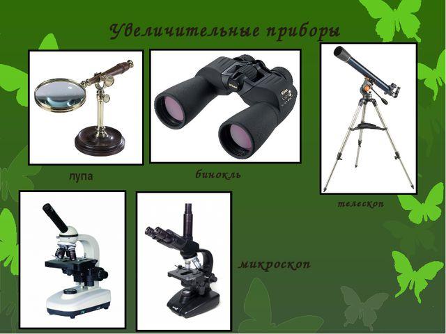 Увеличительные приборы лупа бинокль телескоп микроскоп