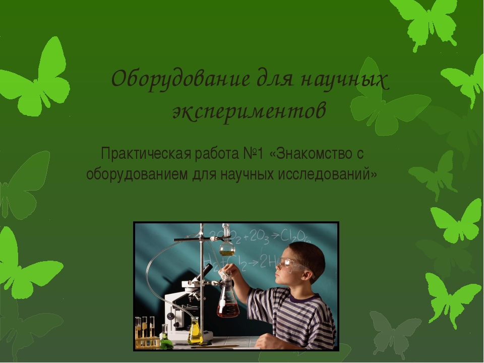 Оборудование для научных экспериментов Практическая работа №1 «Знакомство с о...