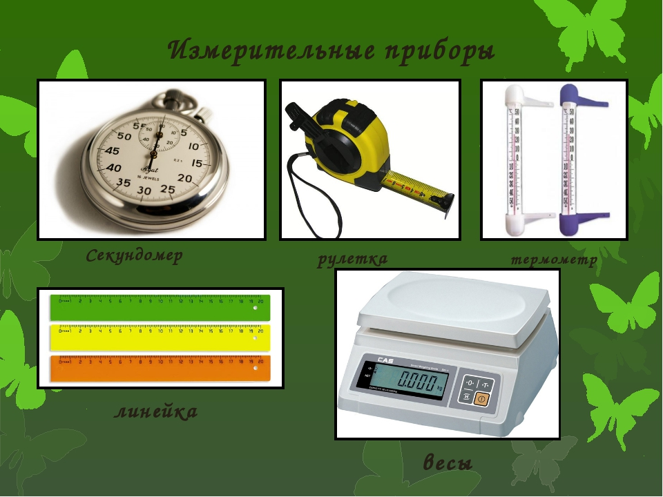 Измерительные приборы Секундомер рулетка линейка термометр весы