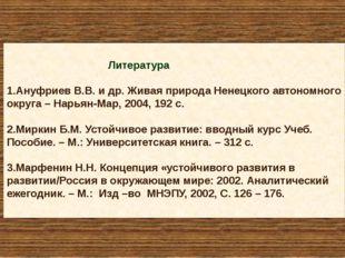 Литература 1.Ануфриев В.В. и др. Живая природа Ненецкого автономного округа