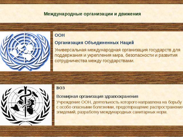 Международные организации и движения ООН Организация Объединенных Наций Унив...