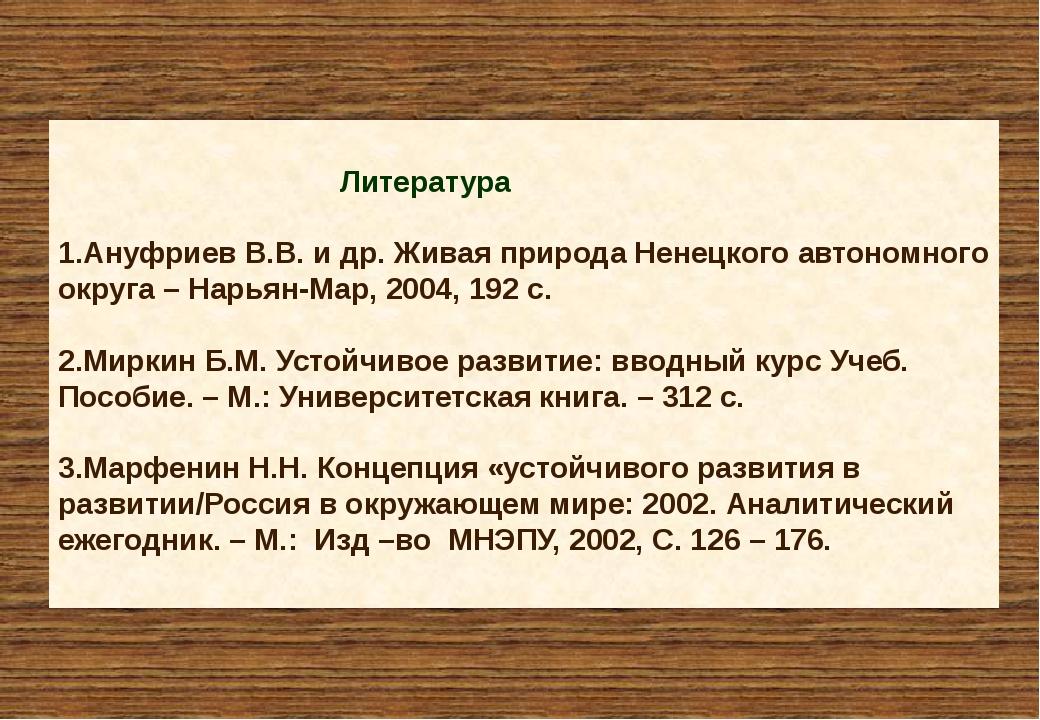 Литература 1.Ануфриев В.В. и др. Живая природа Ненецкого автономного округа...