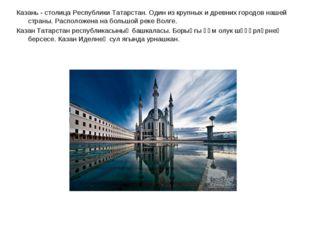 Казань - столица Республики Татарстан. Один из крупных и древних городов наше