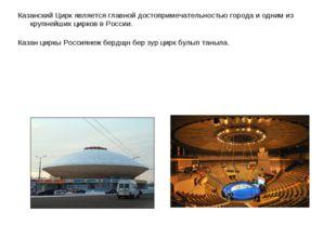 Казанский Цирк является главной достопримечательностью города и одним из круп