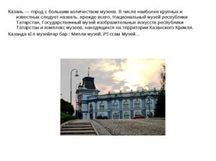 Казань — город с большим количеством музеев. В числе наиболее крупных и извес