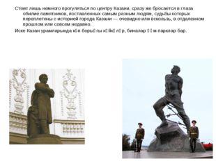 Стоит лишь немного прогуляться по центру Казани, сразу же бросается в глаза о