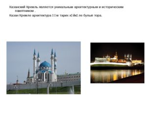 Казанский Кремль является уникальным архитектурным и историческим памятником