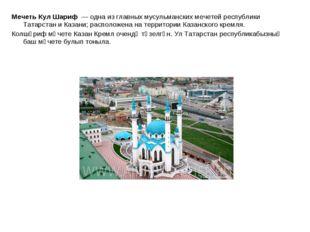 Мечеть Кул Шариф— одна из главных мусульманскихмечетейреспублики Татарста