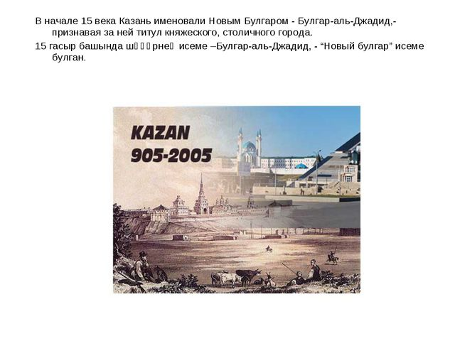 В начале 15 века Казань именовали Новым Булгаром - Булгар-аль-Джадид,-признав...