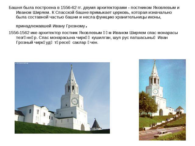 Башня была построена в 1556-62 гг. двумя архитекторами - постником Яковлевым...