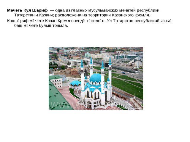Мечеть Кул Шариф— одна из главных мусульманскихмечетейреспублики Татарста...