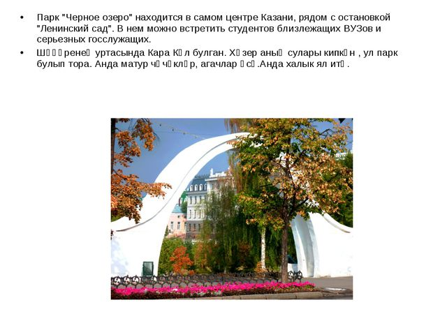 """Парк """"Черное озеро"""" находится в самом центре Казани, рядом с остановкой """"Лени..."""
