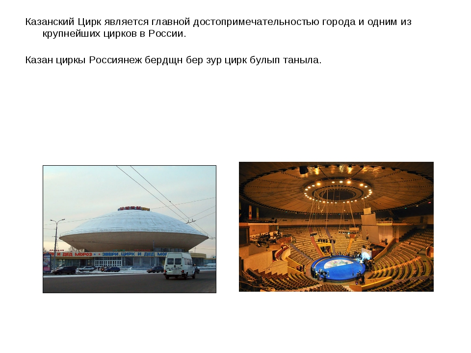Казанский Цирк является главной достопримечательностью города и одним из круп...