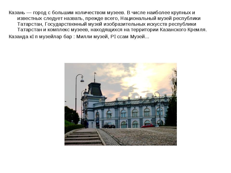Казань — город с большим количеством музеев. В числе наиболее крупных и извес...