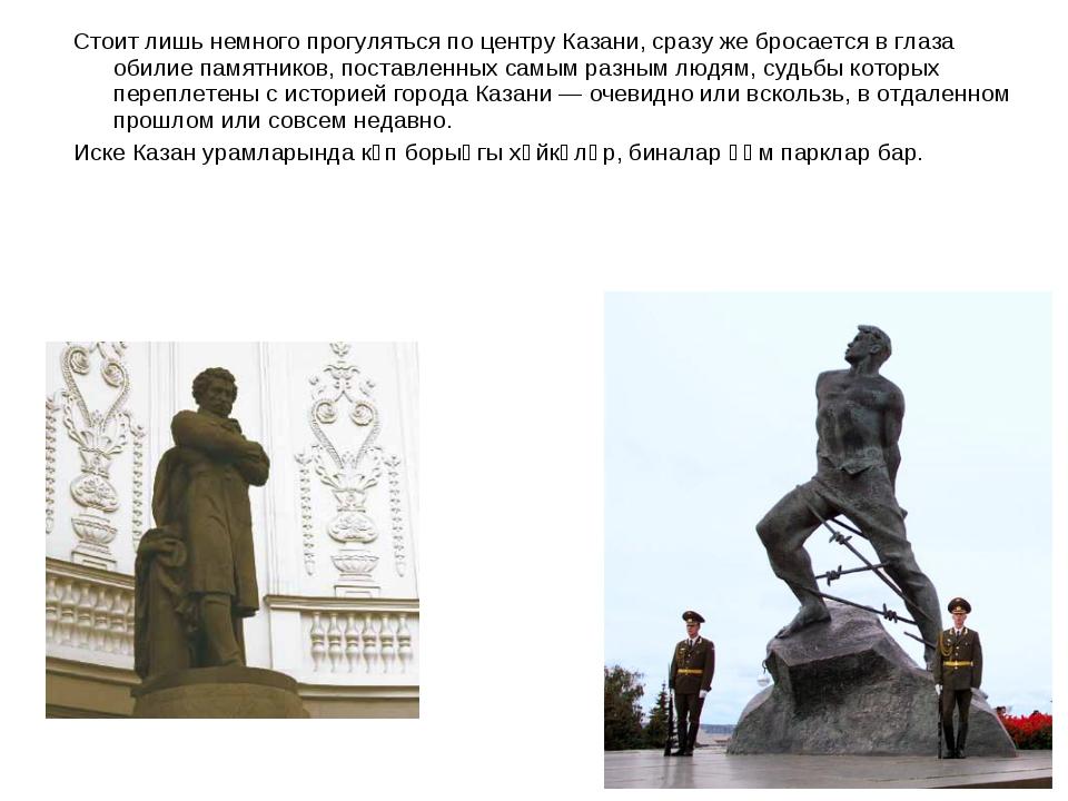 Стоит лишь немного прогуляться по центру Казани, сразу же бросается в глаза о...