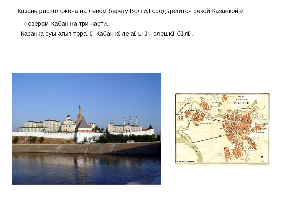 Казань расположена на левом берегу Волги.Город делится рекой Казанкой и озеро...