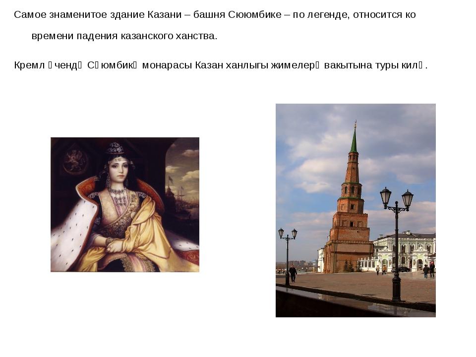 Самое знаменитое здание Казани – башня Сююмбике – по легенде, относится ко вр...