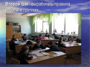 Второй шаг- выработать правила работы в группах.