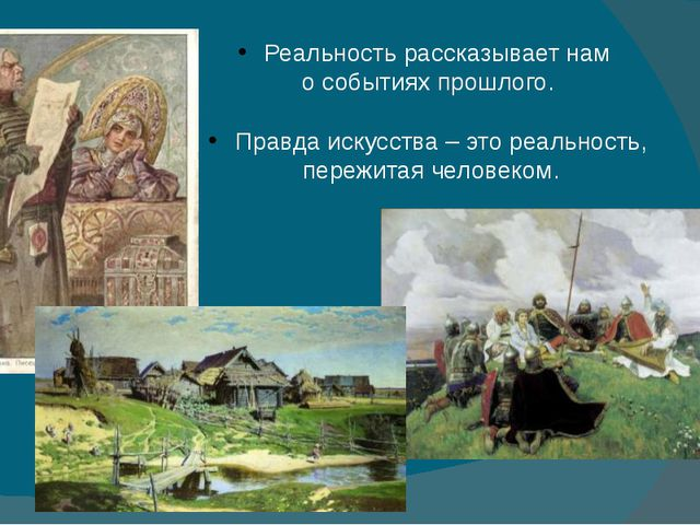 Реальность рассказывает нам о событиях прошлого. Правда искусства – это реал...