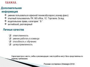 Дополнительная информация п р и м е р умение пользоваться офисной техникой(кс