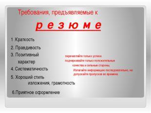 Требования, предъявляемые к резюме 1 .Краткость 2. Правдивость 3. Позитивный