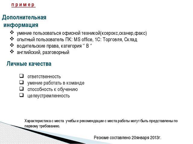 Дополнительная информация п р и м е р умение пользоваться офисной техникой(кс...