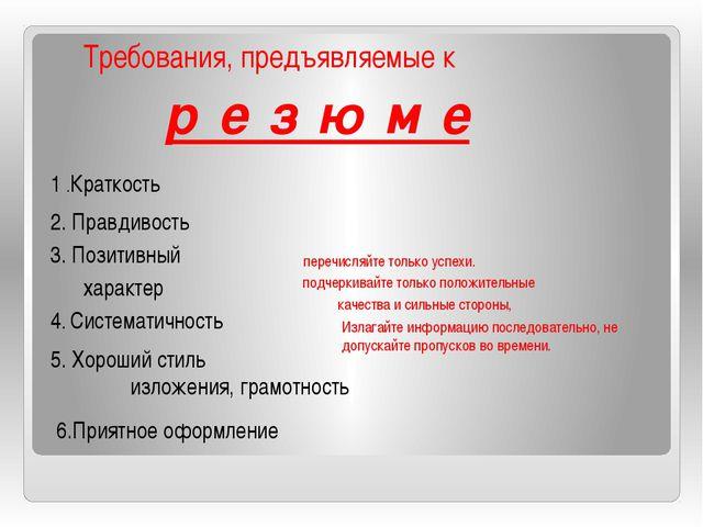 Требования, предъявляемые к резюме 1 .Краткость 2. Правдивость 3. Позитивный...