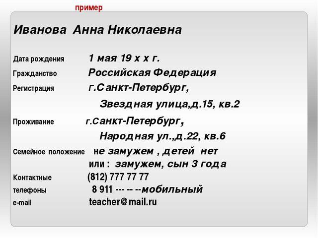 пример Иванова Анна Николаевна Дата рождения 1 мая 19 х х г. Гражданство Росс...