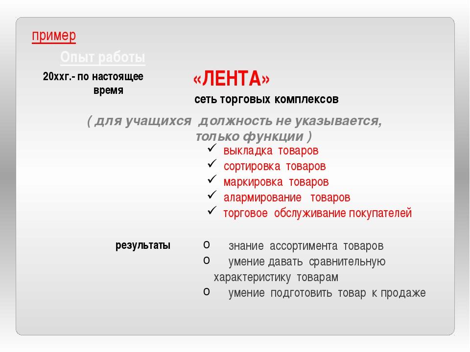 Опыт работы 20ххг.- по настоящее время «ЛЕНТА» сеть торговых комплексов ( для...