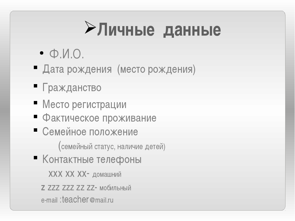 Личные данные Ф.И.О. Место регистрации Фактическое проживание Семейное полож...