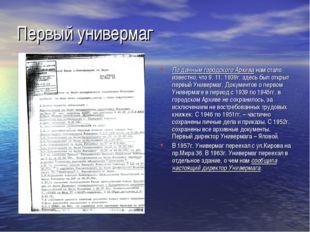 Первый универмаг По данным городского Архива нам стало известно, что 9. 11. 1