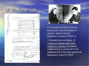 М. И. Кочетков В этом доме жил М.И.Кочетков, модельщик судостроительного заво