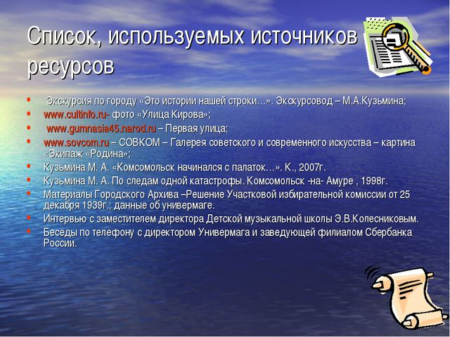 Список, используемых источников и ресурсов Экскурсия по городу «Это истории н...