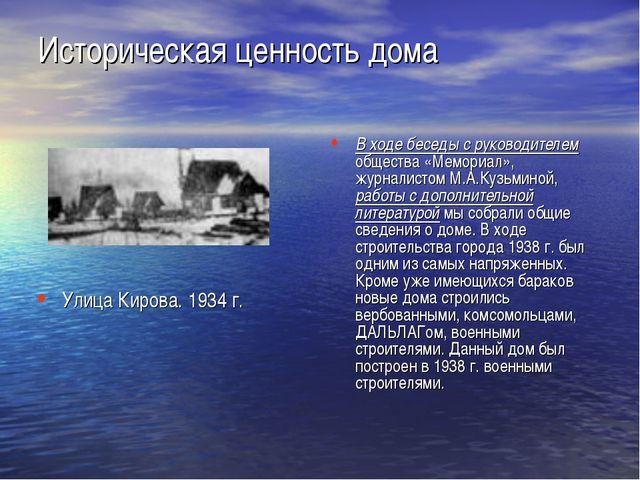 Историческая ценность дома В ходе беседы с руководителем общества «Мемориал»,...
