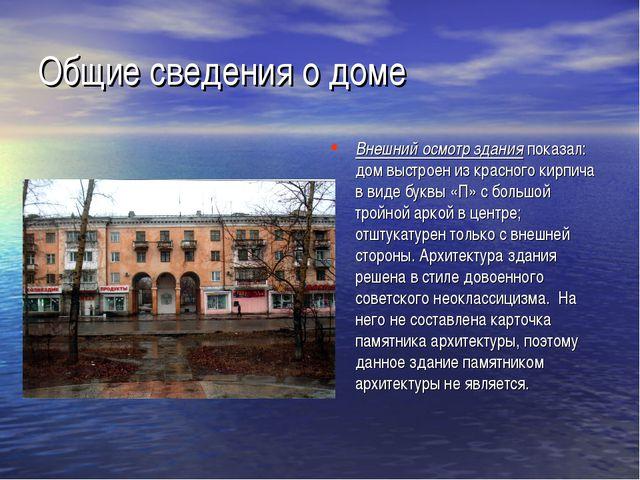 Общие сведения о доме Внешний осмотр здания показал: дом выстроен из красного...