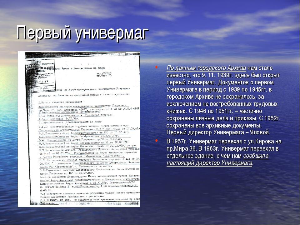 Первый универмаг По данным городского Архива нам стало известно, что 9. 11. 1...