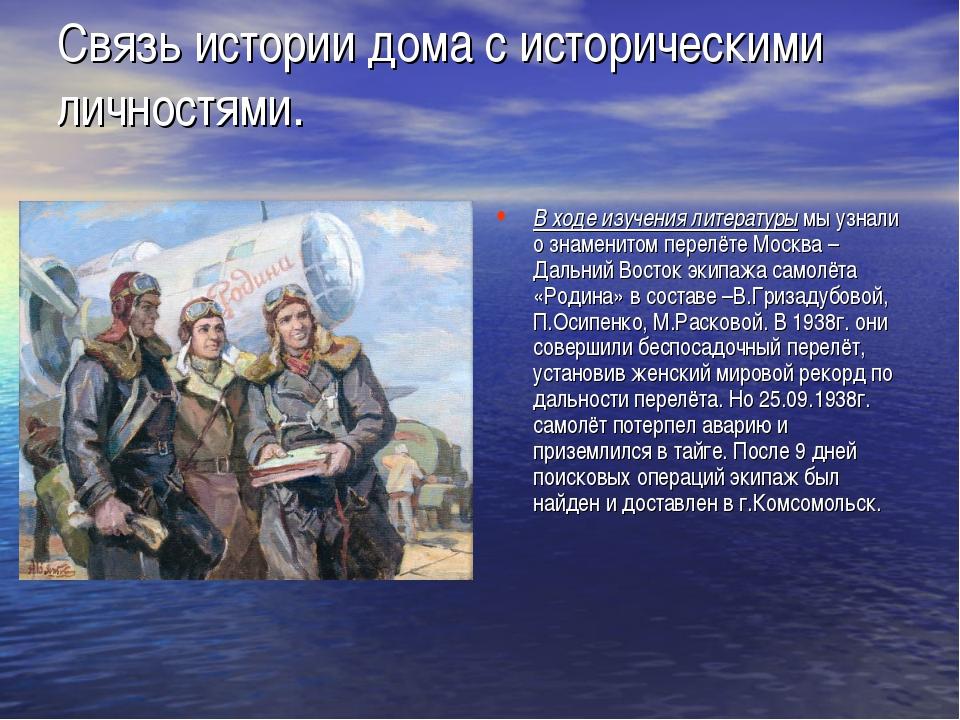 Связь истории дома с историческими личностями. В ходе изучения литературы мы...