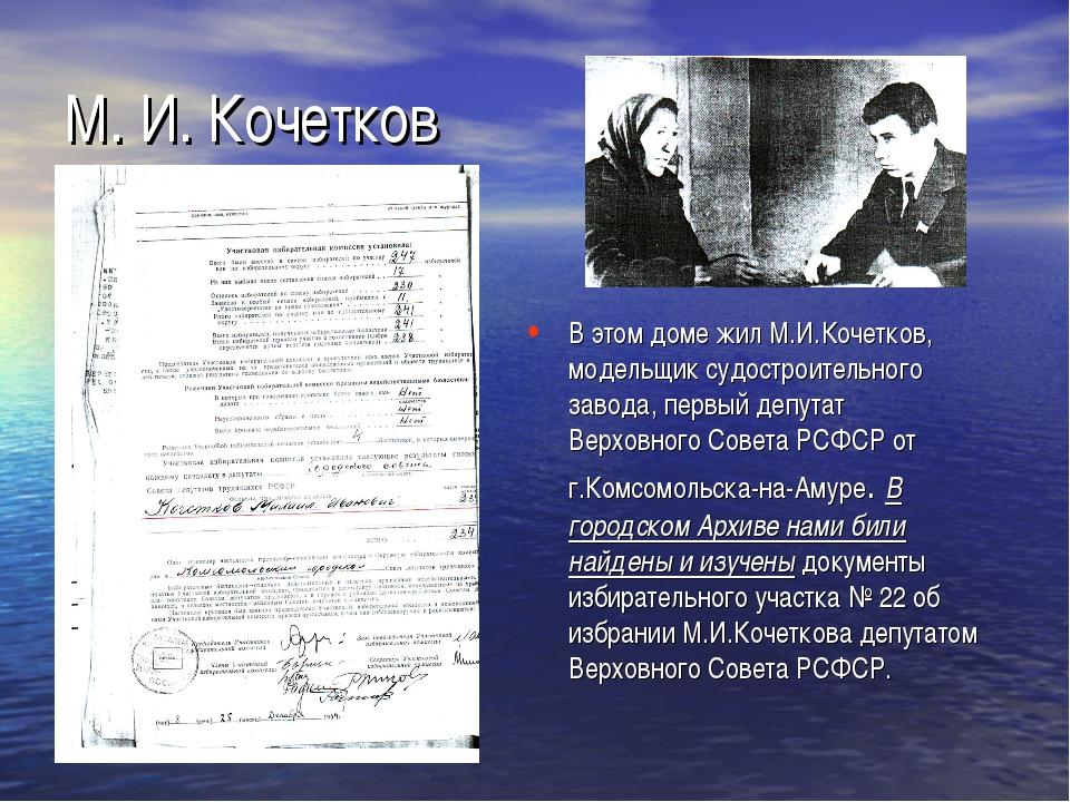 М. И. Кочетков В этом доме жил М.И.Кочетков, модельщик судостроительного заво...