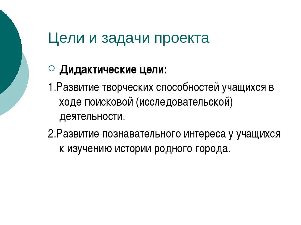 Цели и задачи проекта Дидактические цели: 1.Развитие творческих способностей...