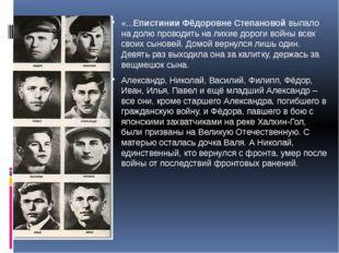 «...Епистинии Фёдоровне Степановой выпало на долю проводить на лихие дороги