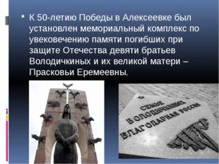 К 50-летию Победы в Алексеевке был установлен мемориальный комплекс по увеко