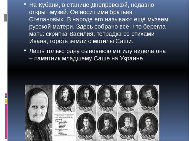 На Кубани, в станице Днепровской, недавно открыт музей. Он носит имя братьев...