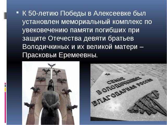 К 50-летию Победы в Алексеевке был установлен мемориальный комплекс по увеко...