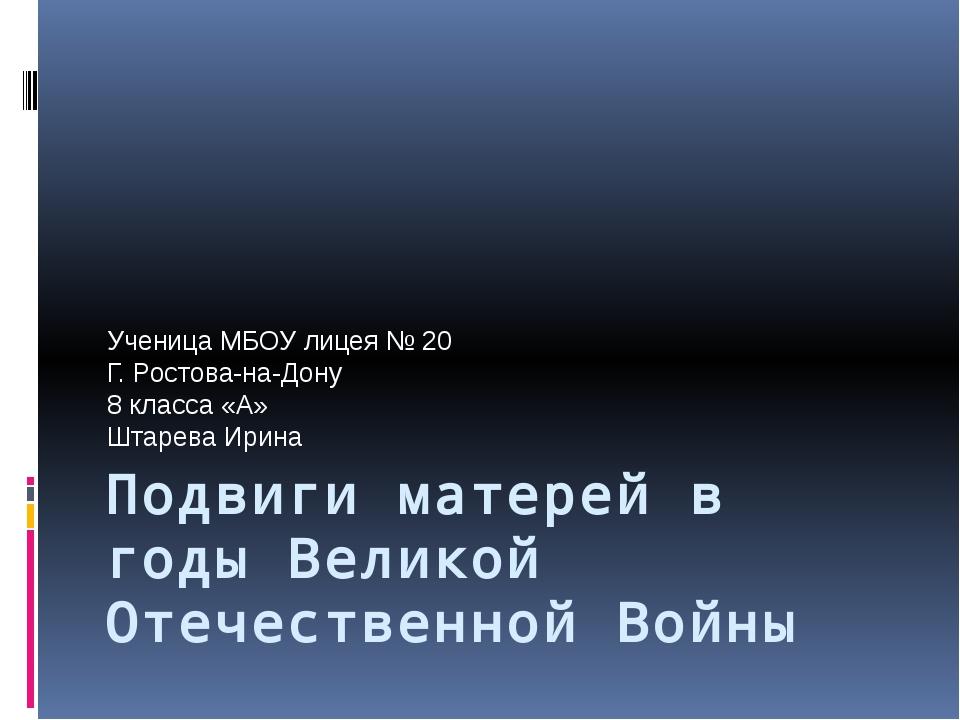 Подвиги матерей в годы Великой Отечественной Войны Ученица МБОУ лицея № 20 Г....