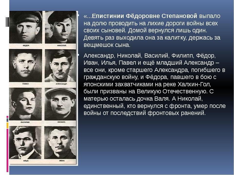 «...Епистинии Фёдоровне Степановой выпало на долю проводить на лихие дороги...